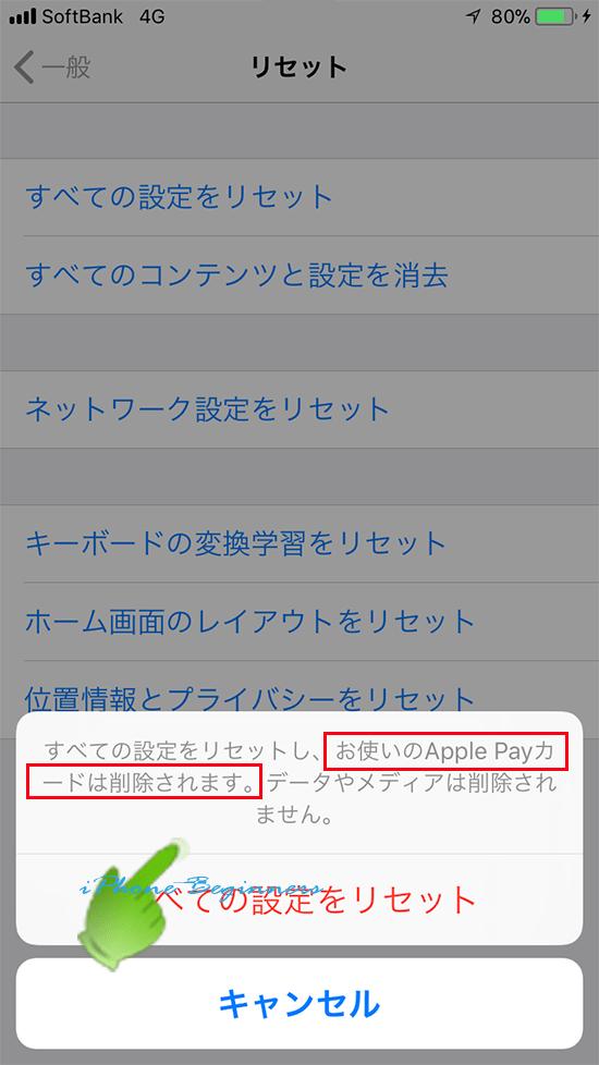 ApplePay_iPhoneリセット画面