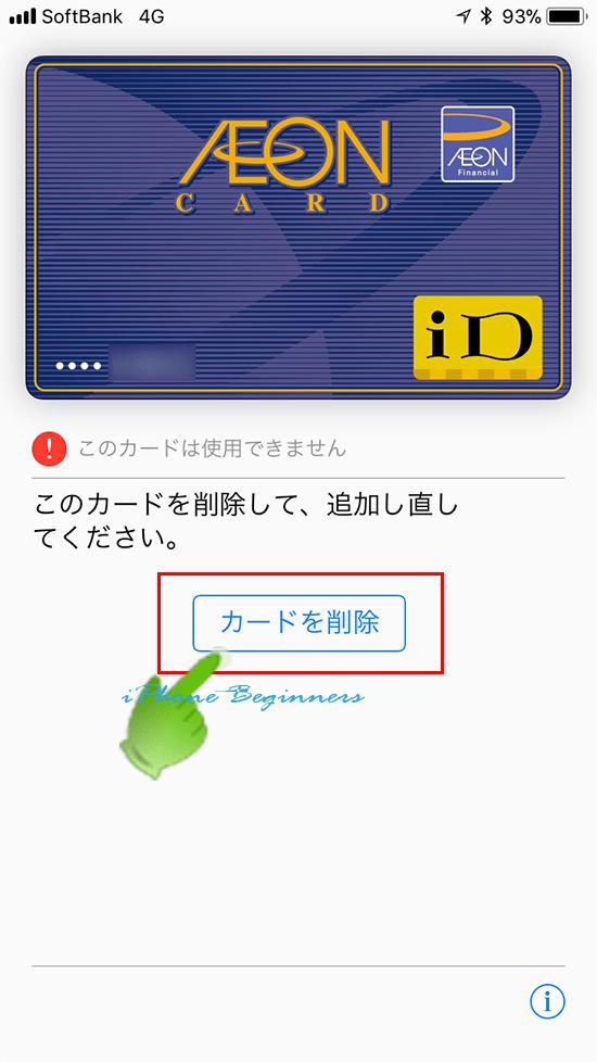 iCloudから削除したApplePayカードの削除
