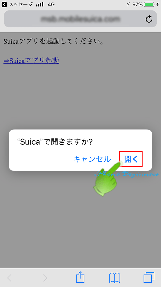 suicaアプリ_suicaパスワード再登録_メールURL_suicaアプリ起動確認