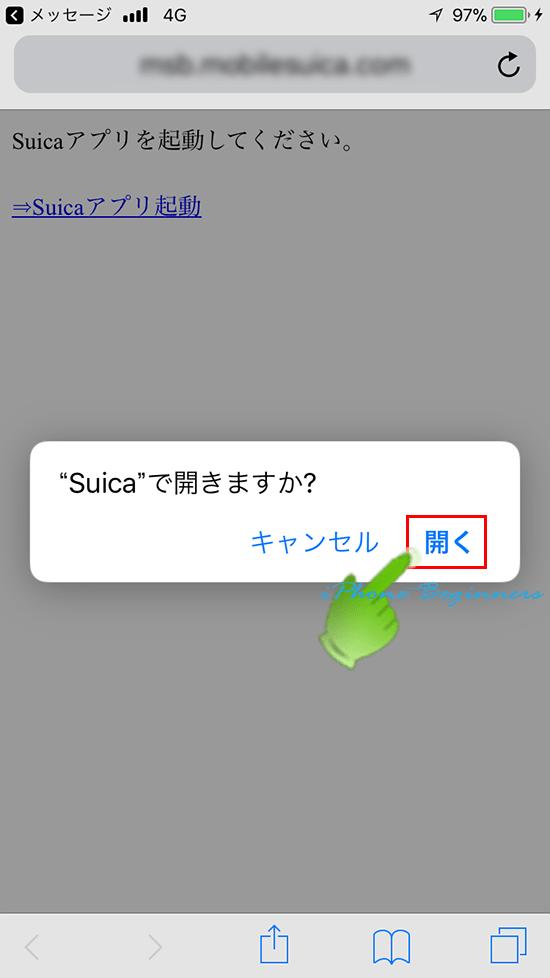 suicaアプリ_suicaパスワード再登録_メールURL_suicaアプリ起動確認