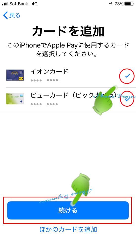 Walletアプリ_削除されたカード一覧