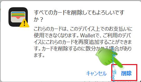 PCブラウザ_iCloud_ディバイス画面_ApplePay削除_確認画面