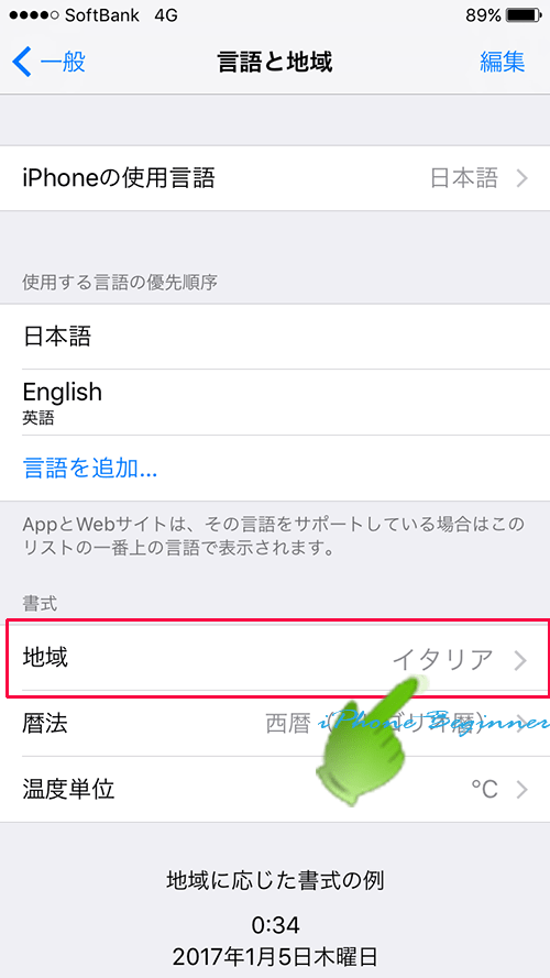 設定アプリ_言語と地域設定画面_地域_日本以外