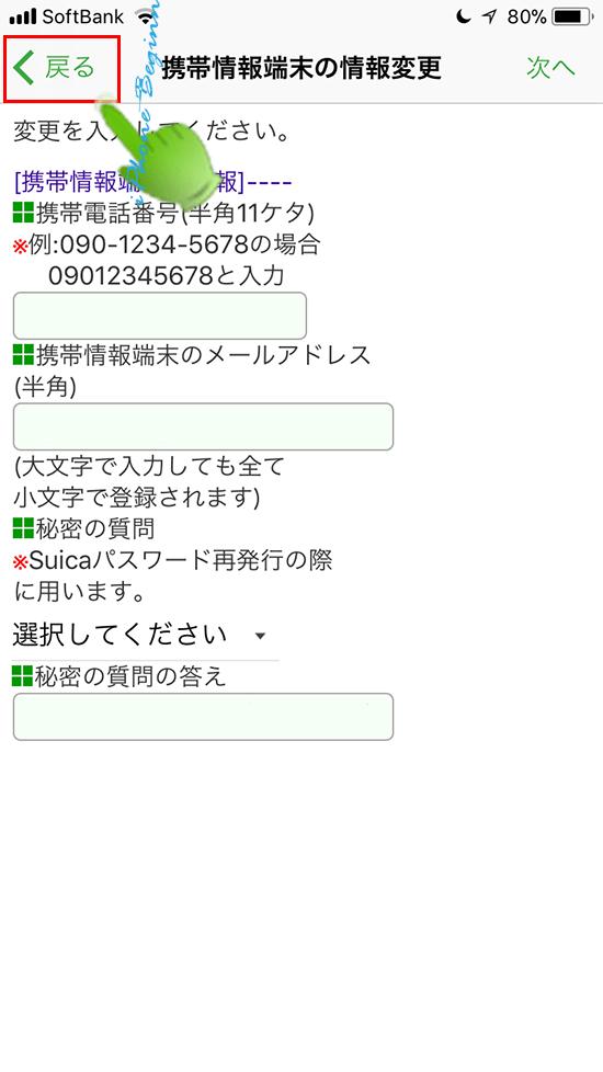 suicaアプリ_モバイルsuicaアカウント設定画面_携帯情報端末の情報設定画面_戻る