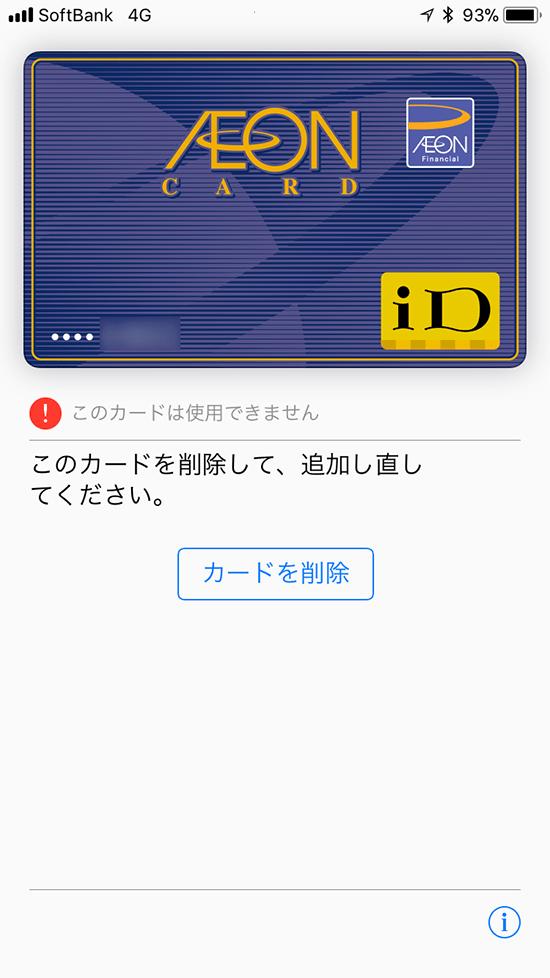 iCloudから削除したカードのWalletアプリの表示画面
