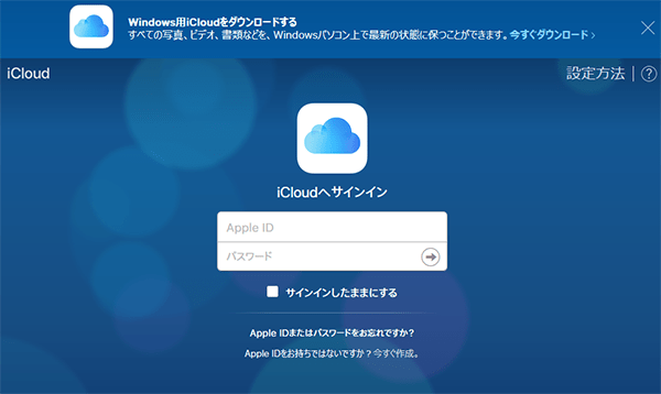 PCブラウザ_iCloudサインイン画面