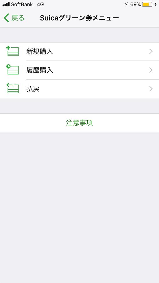 suicaアプリ_suicaグリーン券メニュー画面