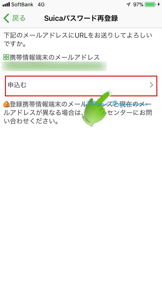 suicaパスワード再登録の携帯情報端末メールアドレスへの送信申し込み画面