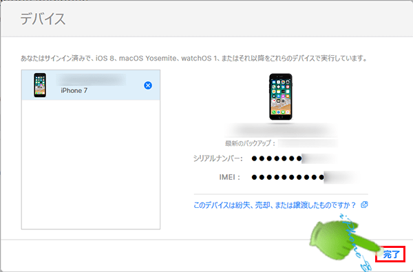 PCブラウザ_iCloud_ディバイス画面_ApplePay削除_完了画面