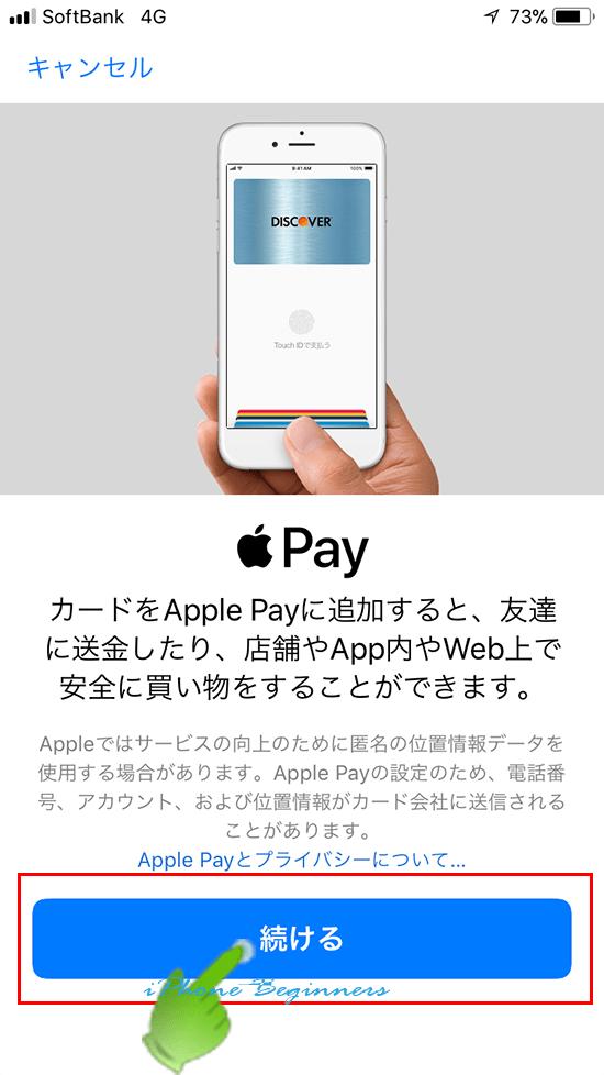 Walletアプリ_インフォメーション画面