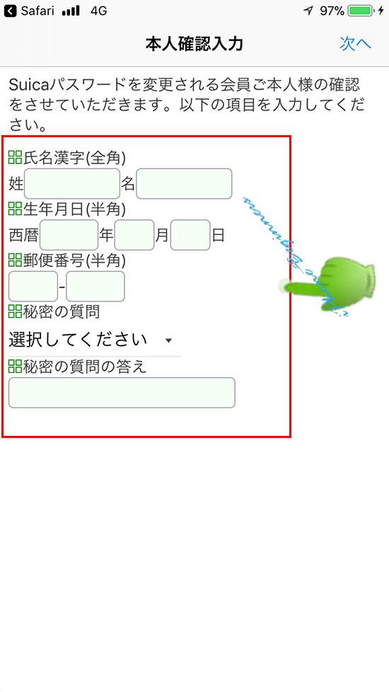 suicaアプリ_suicaパスワード再登録_本人確認入力画面