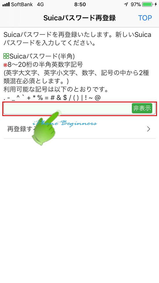 suicaアプリ_suicaパスワード再登録_新パスワード入力画面