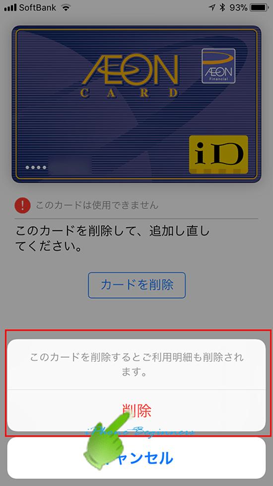 iCloudから削除したApplePayカードの削除確認画面