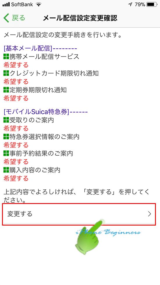 suicaアプリ_アカウント設定画面_メール配信設定確認画面
