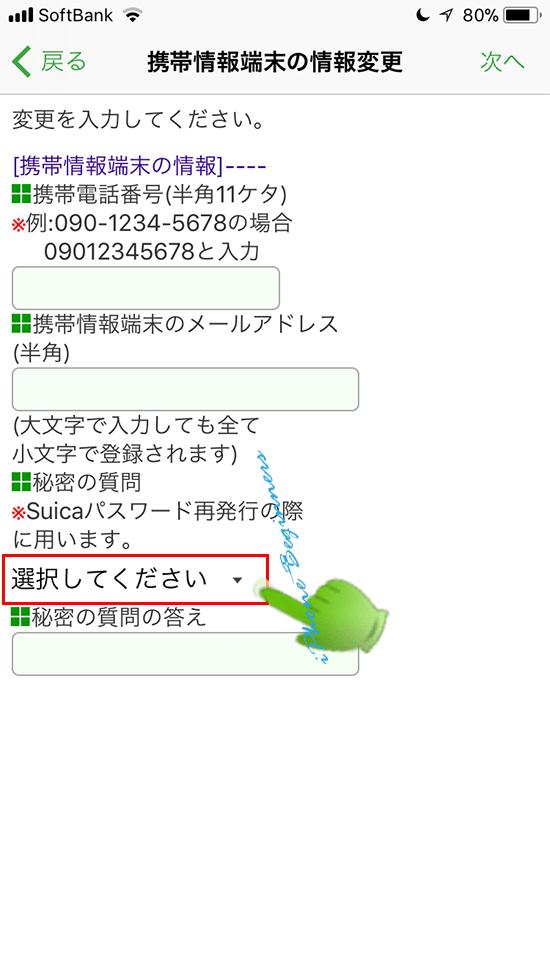 suicaアプリ_モバイルsuicaアカウント設定画面_携帯情報端末の情報設定画面_秘密の質問選択