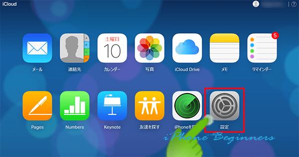 PCブラウザ_iCloud_設定アプリ