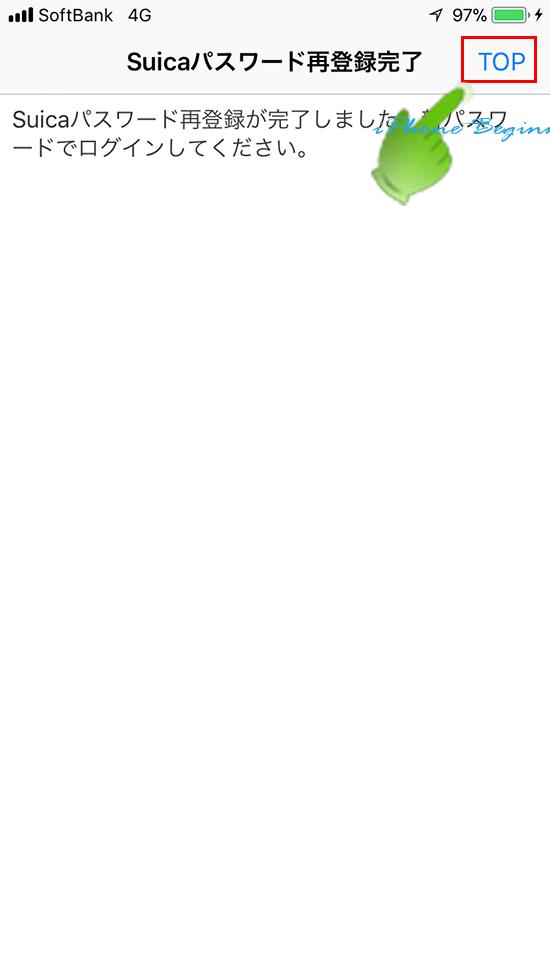suicaアプリ_suicaパスワード再登録_パスワード再登録完了画面