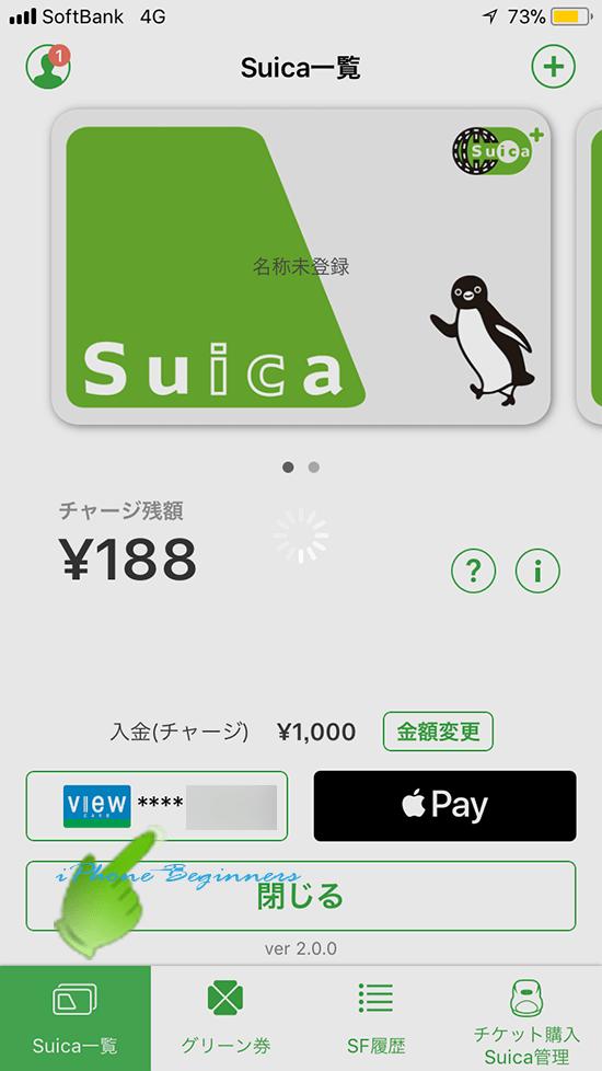 suicaアプリ_VIEWカード_チャージ入金