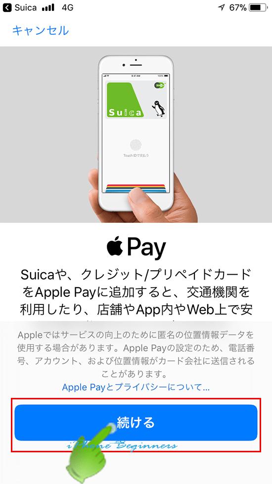 suicaアプリ_ApplePayの説明画面