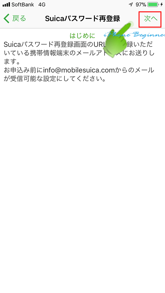 suicaパスワード再登録案内画面