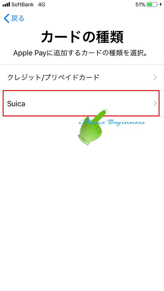 Walletアプリ_カードの種類画面_suica選択