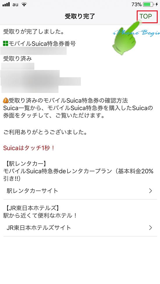 suicaアプリ_モバイルsuica特急券_受取完了画面