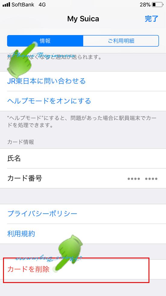 Walletアプリ_MySuica画面_カード削除