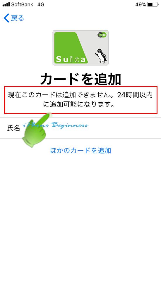 Walletアプリからsuicaを再登録する時に表示される登録不可メッセージ