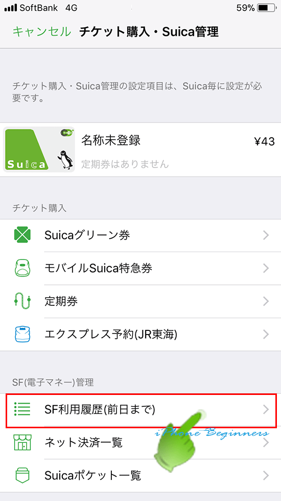 suicaアプリ_チケット購入suica管理画面_SF利用履歴