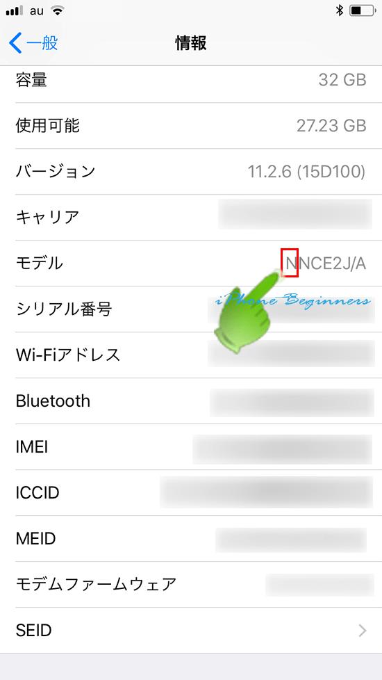 iPhoneモデル番号_修理交換用品