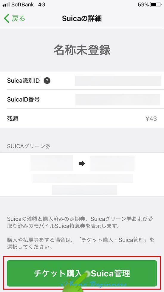 suicaアプリ_情報画面_チケット購入suica管理