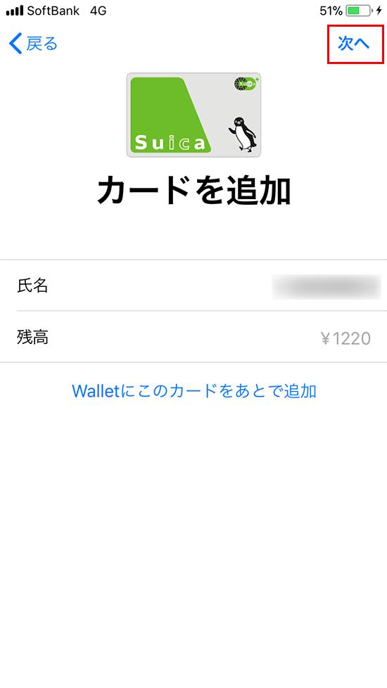 Walletアプリ_移行するsuicaカードの詳細確認画面