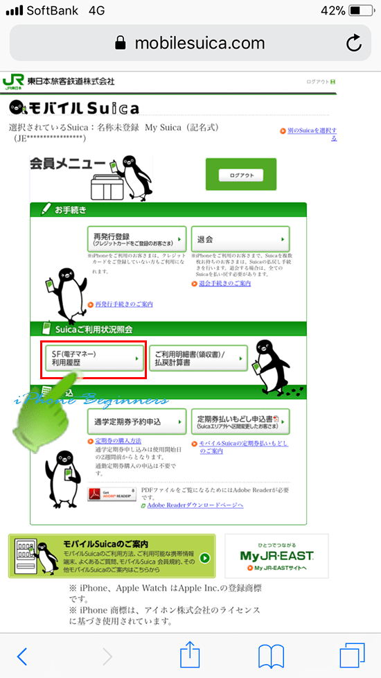 iPhoneからのモバイルsuica_会員トップ画面