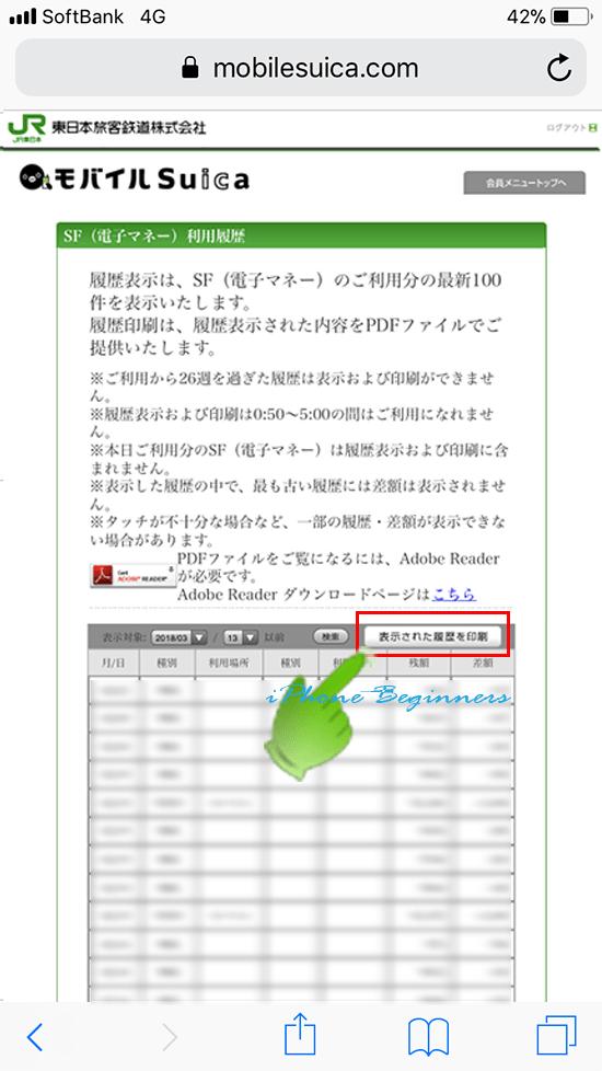 モバイルsuica_SF利用明細画面