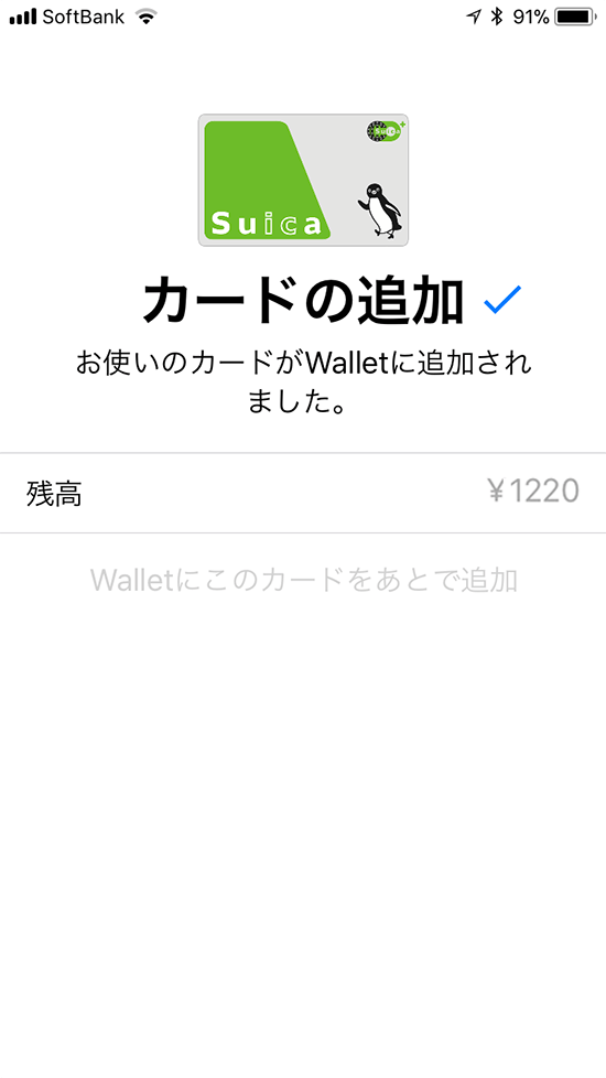 Walletアプリ_suicaカードの移行完了画面