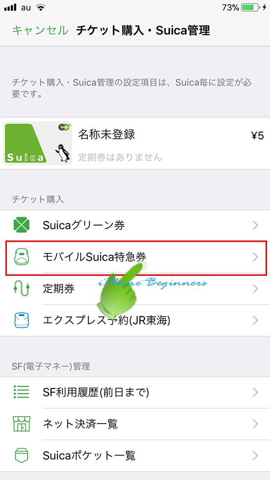 suicaアプリ_チケット購入suica管理_モバイルsuica特急券