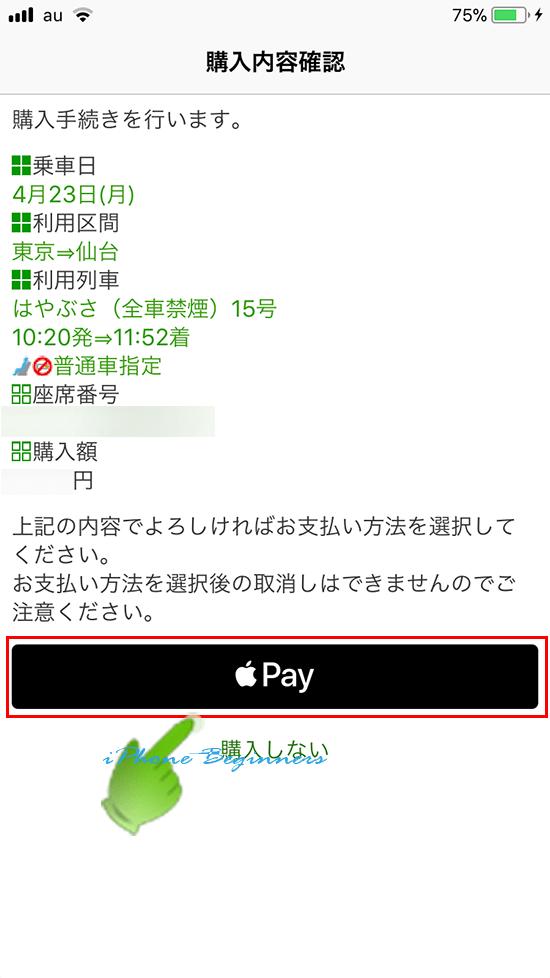 suicaアプリ_モバイルsuica特急券_購入内容確認画面面