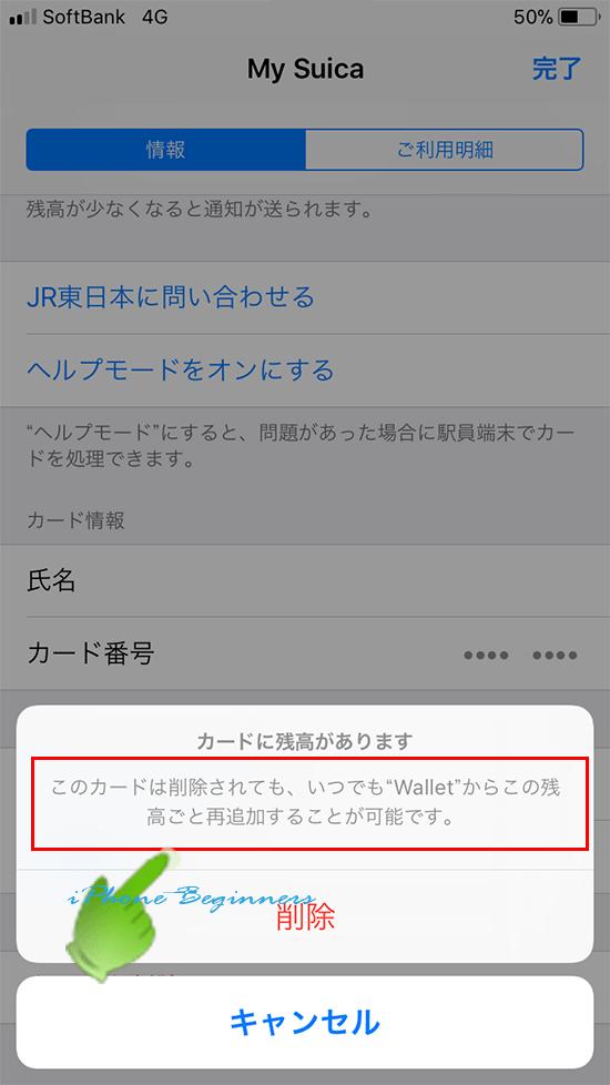 Walletアプリからsuicaを削除する時に表示される確認画面