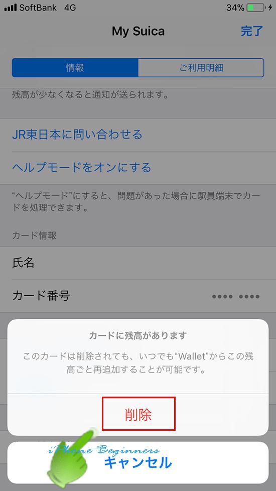 Walletアプリ_MySuica画面_カード削除確認画面