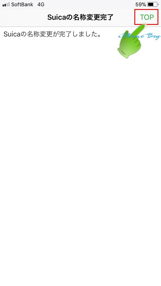suicaアプリ_suica名称変更完了画面