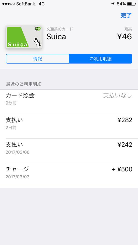 Walletアプリ_ご利用詳細