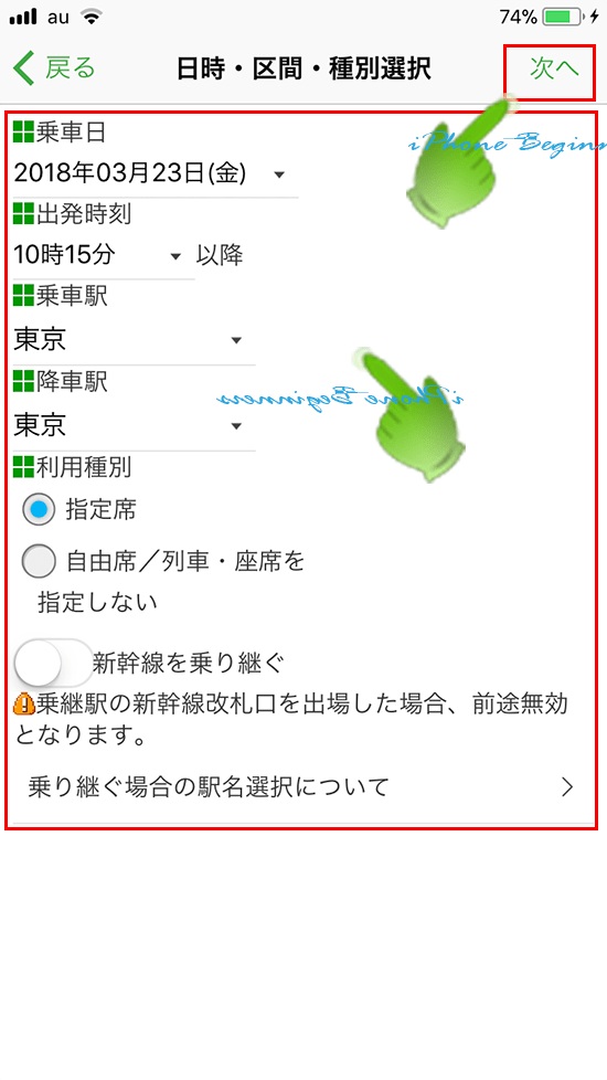suicaアプリ_モバイルsuica特急券_日時区間種別選択画面