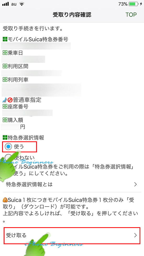 suicaアプリ_モバイルsuica特急券_受取り内容確認画面
