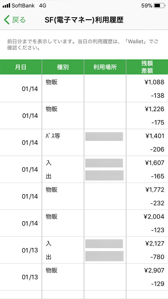 suicaアプリ_SF利用履歴