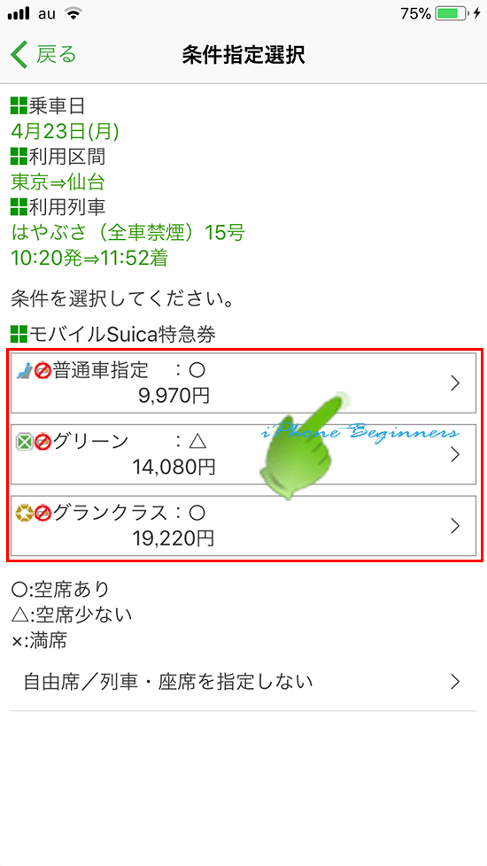 suicaアプリ_モバイルsuica特急券_条件指定選択画面