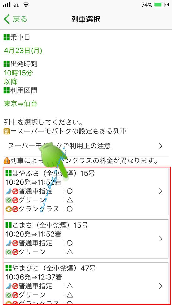 suicaアプリ_モバイルsuica特急券_列車選択画面