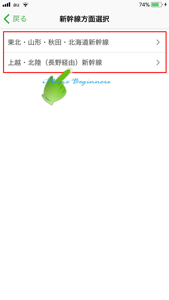 suicaアプリ_モバイルsuica特急券_新幹線方面選択画面