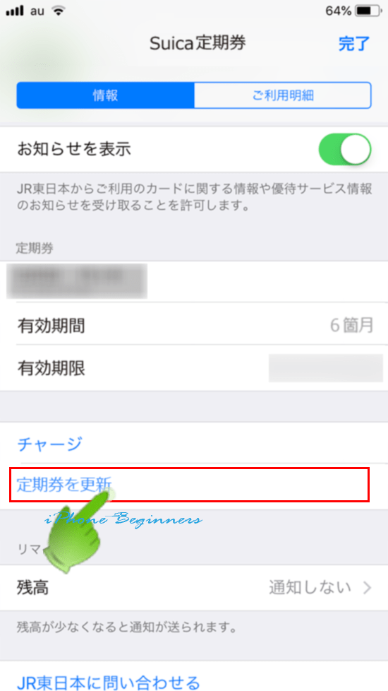 Wallletアプリ_モバイルsuica定期券更新