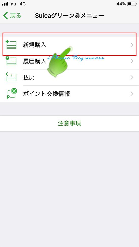 suicaグリーン券メニュー_新規購入