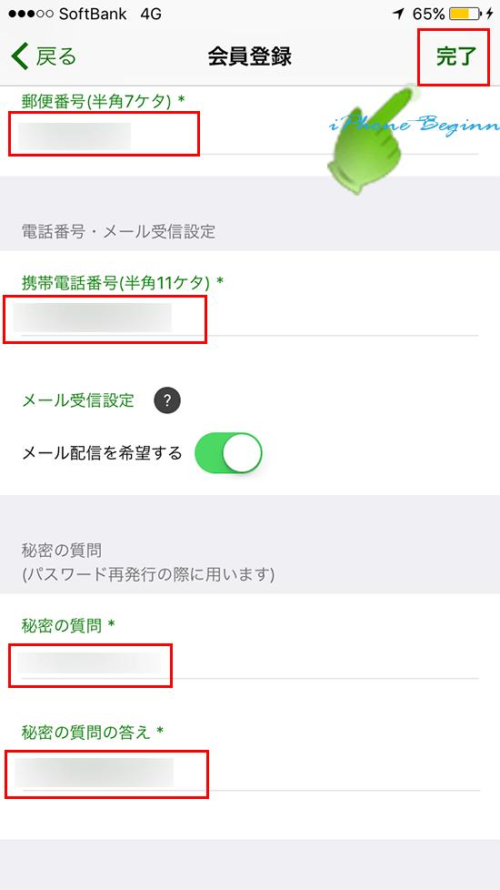 モバイルsuica_会員登録_設定入力画面3